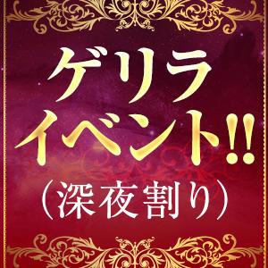 ゲリライベント!!(深夜割り) GAIA(ガイア)(渋谷/デリヘル)
