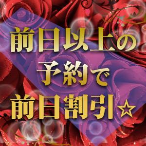 前日予約で割引 デスパレートな人妻たち(五反田/デリヘル)