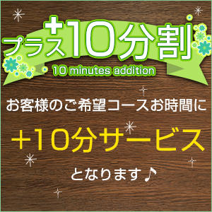 ☆゚+.プラス10分割☆゚+. 渋谷初!素人女子大生専門店 渋谷現役女子大生図鑑(渋谷/デリヘル)