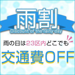 ☆゚+.雨割☆゚+. 渋谷初!素人女子大生専門店 渋谷現役女子大生図鑑(渋谷/デリヘル)