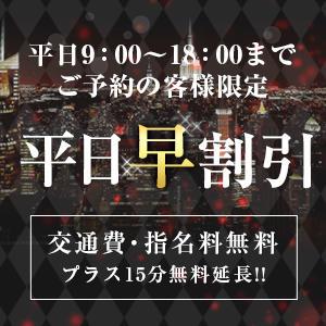 *★*平日早割引*★* クラリティ(新宿/デリヘル)