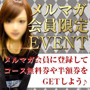 *★*メルマガ会員限定EVENT*★* クラリティ(新宿/デリヘル)