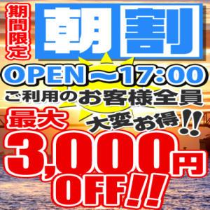早割り 新横浜デザインキュア(新横浜/デリヘル)