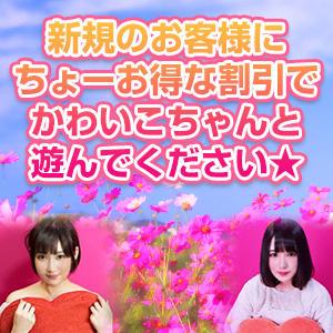 ☆口コミ風俗情報局限定ご新規様割☆ HANAZONO GIRL(鶯谷/デリヘル)