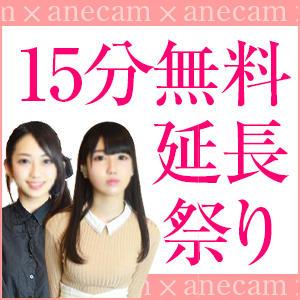 ★~ANECAM~口コミ風俗情報局限定!『15分無料延長フェア』★ ANECAM(五反田/デリヘル)