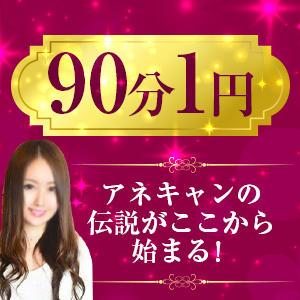 【90分1円】アネキャンの伝説がここから始まる!! ANECAM(五反田/デリヘル)