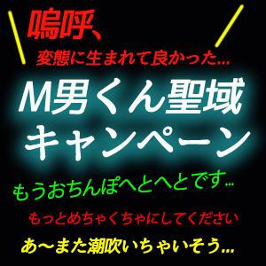 痴女全裸!変態キャンペーン 男の潮吹き道場(蒲田/デリヘル)