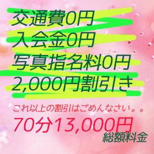 70分以上のコースはすべて2,000割引き中です。 ジャストフィット(新宿/デリヘル)