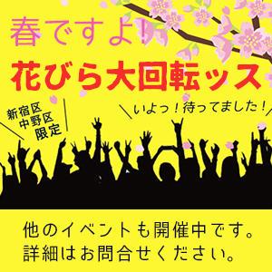 花びら回転イベント開催中!!! S-スタイル(新大久保/デリヘル)