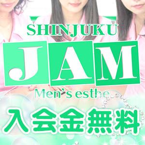 入会金無料 エステ新宿JAM(新宿/デリヘル)