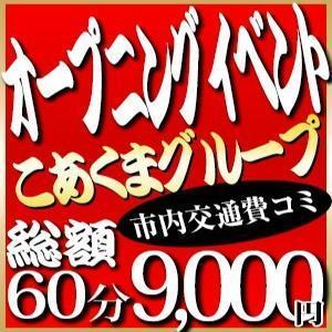 ☆オープニングイベント開催中!!☆60分9,000円!(市内交通費込み)