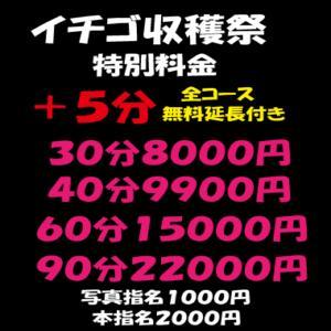 新イベント開催! 新宿ストロベリージャム(新宿/ヘルス)