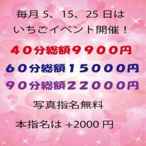毎月5、15、25日はいちごイベント開催! 新宿ストロベリージャム(新宿/ヘルス)