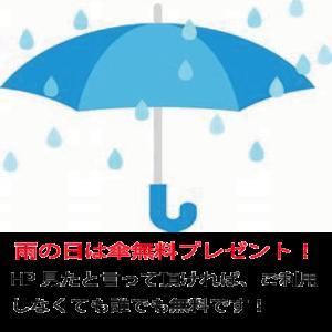 雨の日は傘無料プレゼント! 新宿ストロベリージャム(新宿/ヘルス)