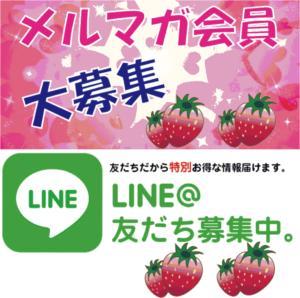 メルマガ会員&LINE友達大募集! 新宿ストロベリージャム(新宿/ヘルス)