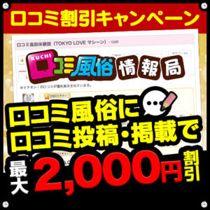 口コミ割引キャンペーン TOKYO LOVEマシーン 〜東京ラブマシーン〜(新宿・歌舞伎町/デリヘル)
