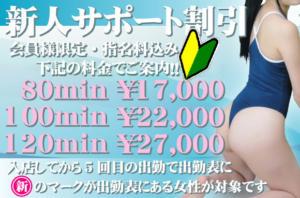 ◆新人サポート割引◆ 新入生(池袋/デリヘル)