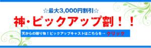 [最大3,000円OFF]神・ピックアップ割!! Lohas(ロハス)の国のアリス(東松山/デリヘル)