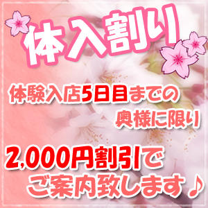 体験入店割引を開催中! 八王子人妻研究会(八王子/デリヘル)