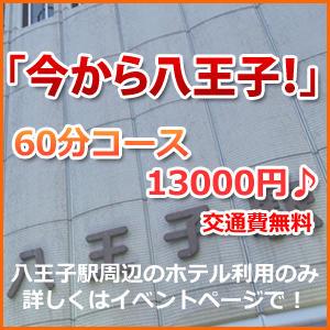 「今から八王子」60分コース!