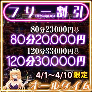 ☆★☆「フリー割引」☆★☆ Bunny girls~バニーガールズ~(鶯谷/デリヘル)