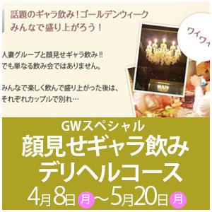 GWギャラ飲みデリヘルコース 人妻出逢い会 百合の園 品川店(品川/デリヘル)