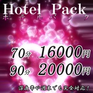 『ホテルパック』ホテル代コミコミ16000円 変態美熟女お貸しします。(大宮/デリヘル)