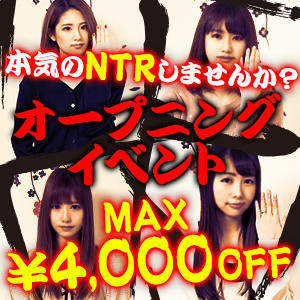 ★NTR倶楽部オープニングイベント!★ NTR倶楽部 ネトラレツマ(新宿/デリヘル)