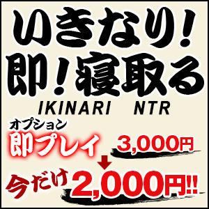 いきなり即プレイ!今だけ値下げ 2,000円!! NTR倶楽部 ネトラレツマ(新宿/デリヘル)