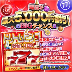 毎日がサプライズ!?5,000円割引GET