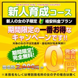 【新人育成コース】60分コミコミ10,000円~でカワイイ女の子たちをGet!