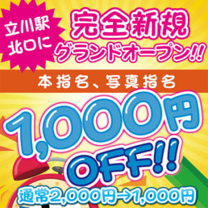 ニューオープン割引② After School(アフタースクール)(立川/ピンサロ)