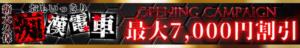 総額最大7,000円OFF!!