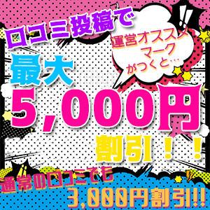 口コミ投稿で5000円引き!!