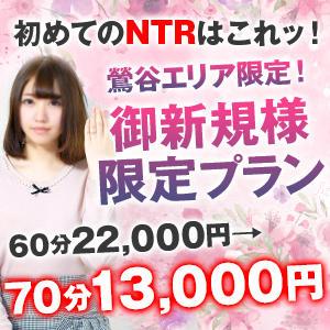 期間限定!御新規様限定プラン!! NTR倶楽部 ネトラレツマ(鶯谷/デリヘル)