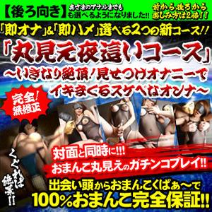 丸見え夜這いコース ※無料でお選び頂けます。 横浜 風俗 妻がオンナに変わるとき(曙町/ヘルス)