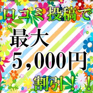 口コミ投稿で5000円引き!! THE痴漢電車.com(立川/ホテヘル)