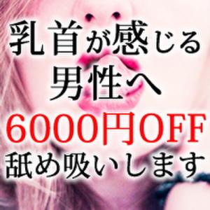 乳首感じる男性■6000円OFF■舐め吸いします