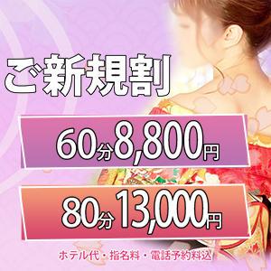 熟女さくら ご新規割☆彡 日本橋熟女咲裸(さくら)(日本橋/デリヘル)