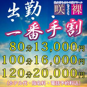 熟女さくら 出勤一番手割☆彡 日本橋熟女咲裸(さくら)(日本橋/デリヘル)