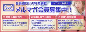 メルマガ会員募集中!! 新生!いーぐみ-東京キャンパス-(錦糸町/デリヘル)