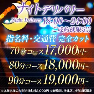 ナイトデリバリー 華美人 新横浜店(新横浜/デリヘル)