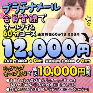 【メルマガ特典】メールで紹介されている女の子限定!で、いつでも「60分12,000円」でお楽しみいただけます♪ 萌えろ!パラダイス学園(池袋/ホテヘル)