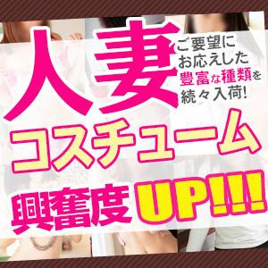 最新✰コスチューム✰増えました(^o^) 人妻ちゃんねる横浜店(曙町/ヘルス)