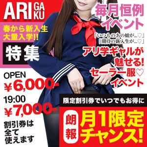 毎月恒例イベント super night ★ アリーナ女学院(相模原/ピンサロ)