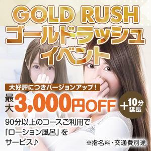 「3000円OFF+10分延長」【ゴールドラッシュイベント】