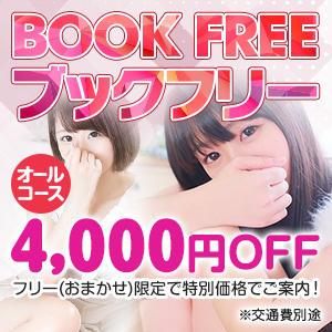 《BOOK FREE ブックフリー》 オールコース 4000円OFF