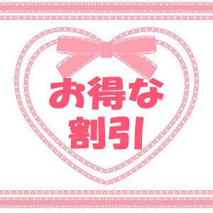 大好評!お得な割引情報! ゴールドフィンガー(新宿・歌舞伎町/デリヘル)