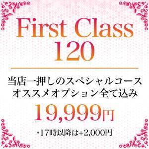 First class120 19999円~ Men's Esthe First(メンズエステ ファースト)(新宿/メンズエステ)
