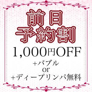 前日予約1000円OFF Men's Esthe First(メンズエステ ファースト)(新宿/メンズエステ)